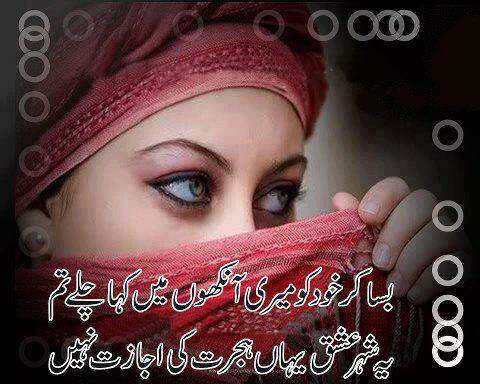 I Love You .Lovely Romantic Story ~ Urdu Poetry SMS Shayari images