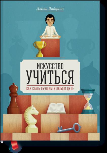 Джош Вайцкин - Искусство учиться. Как стать лучшим в любом деле - отличная книга по саморазвитию!