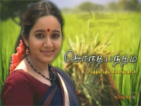 Sontha Bandham 13-03-2014 – Sun TV Serial Episode 400 13-03-14