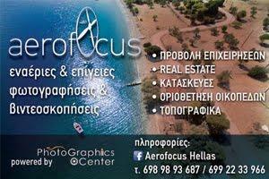 AerofOcus