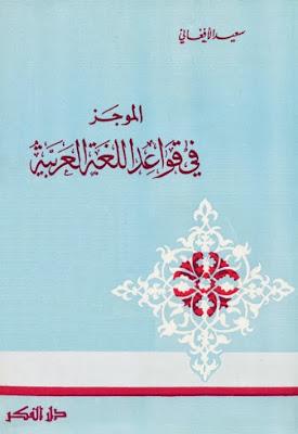 الموجز في قواعد اللغة العربية - سعيد الافغاني pdf