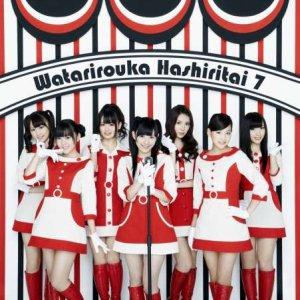 Watarirouka Hashiritai 7