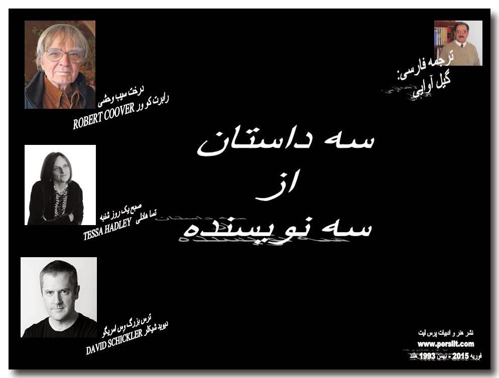 سه داستان از سه نویسنده