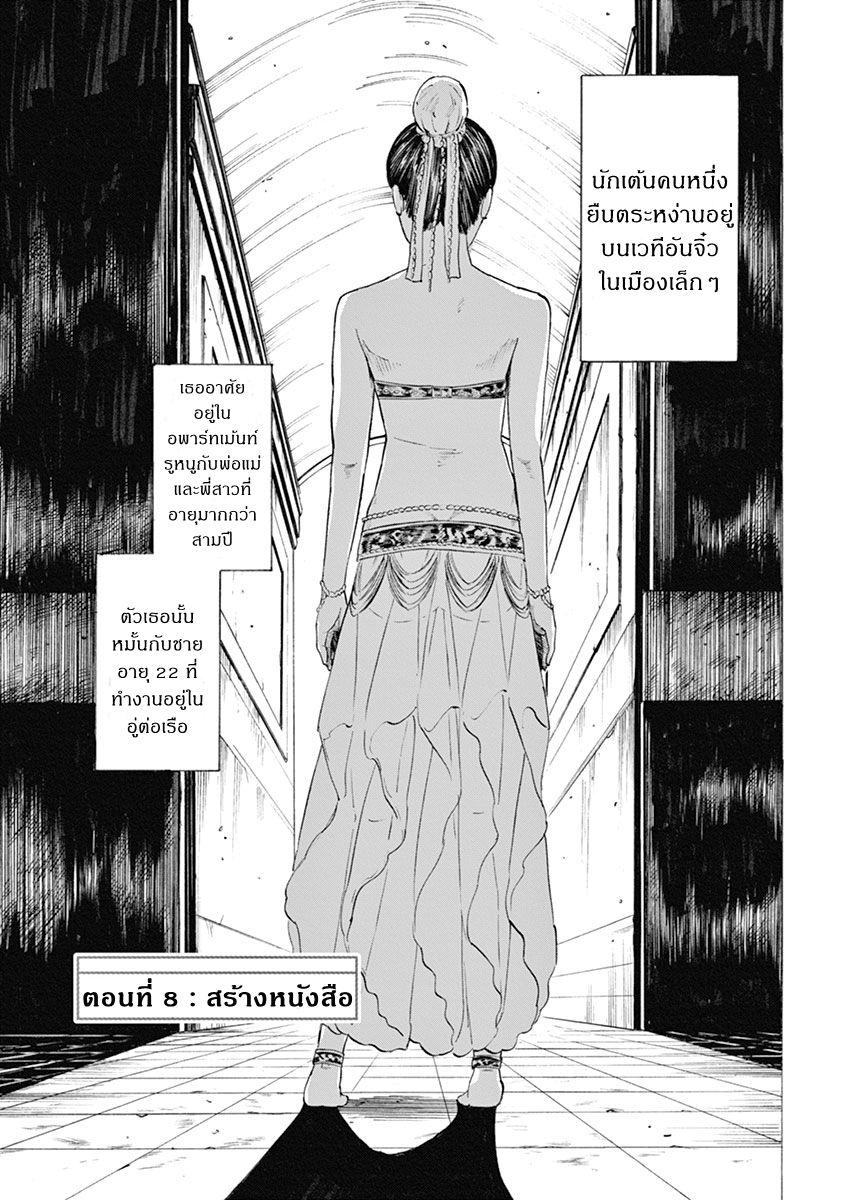 Hibiki - Shousetsuka ni Naru Houhou ตอนที่ 8 TH แปลไทย