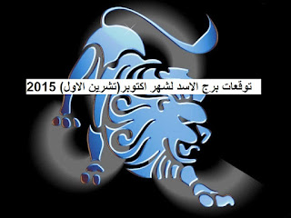 توقعات برج الاسد لشهر اكتوبر(تشرين الاول) 2015