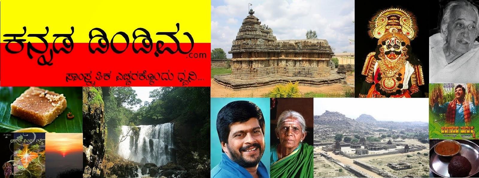Kannada Dindima