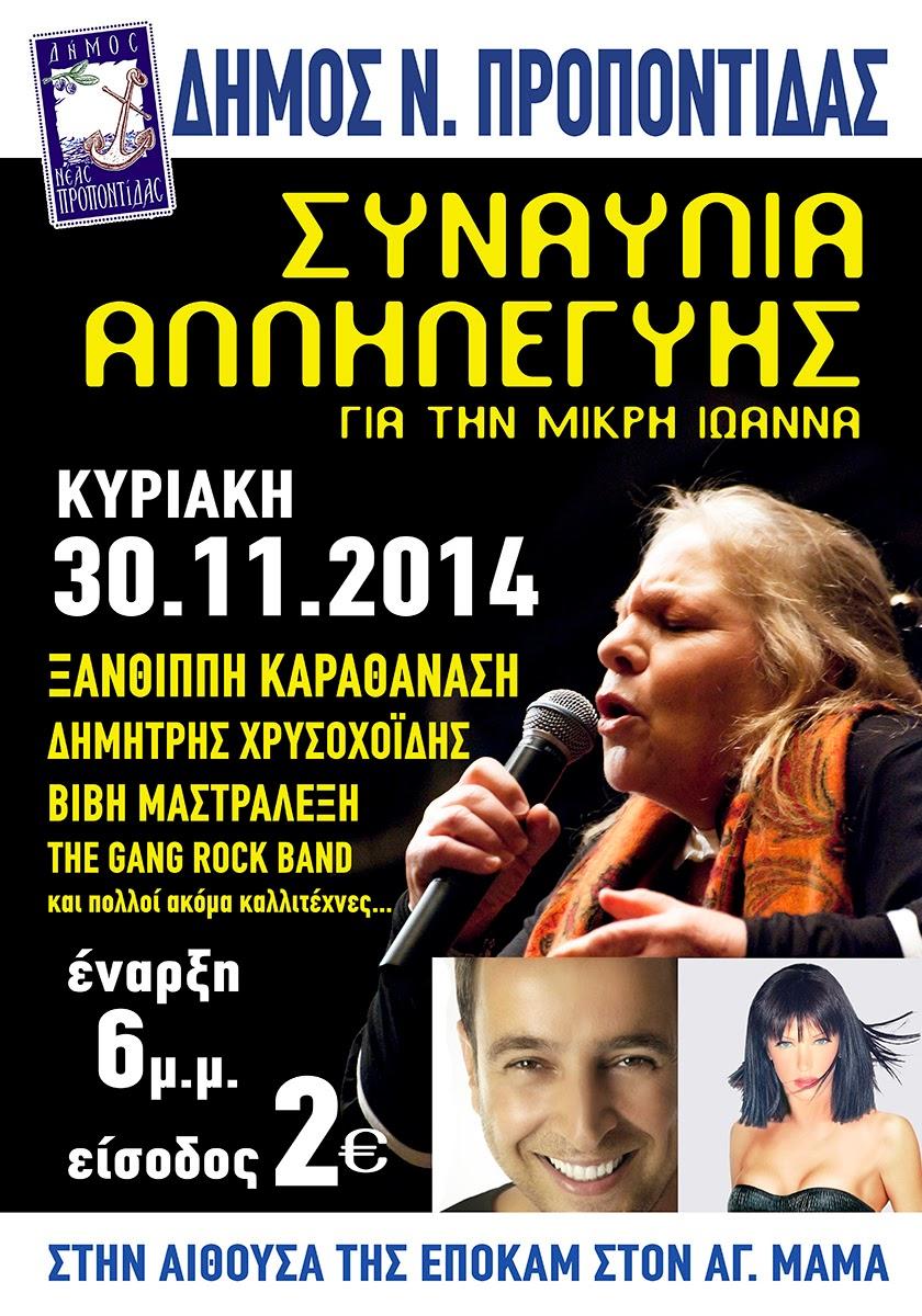 Συναυλία Αλληλεγυης