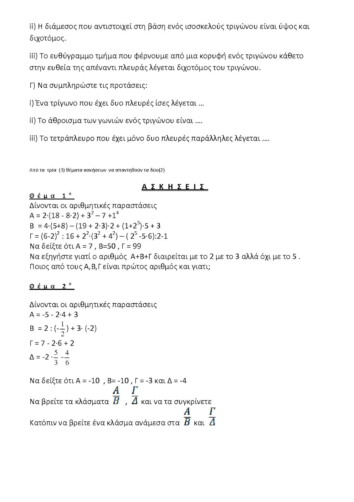 Μαθηματικά - ιδιαίτερα μαθήματα με τον