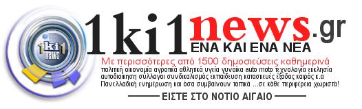ΕΝΑ ΚΙ ΕΝΑ news Νότιο Αιγαίο