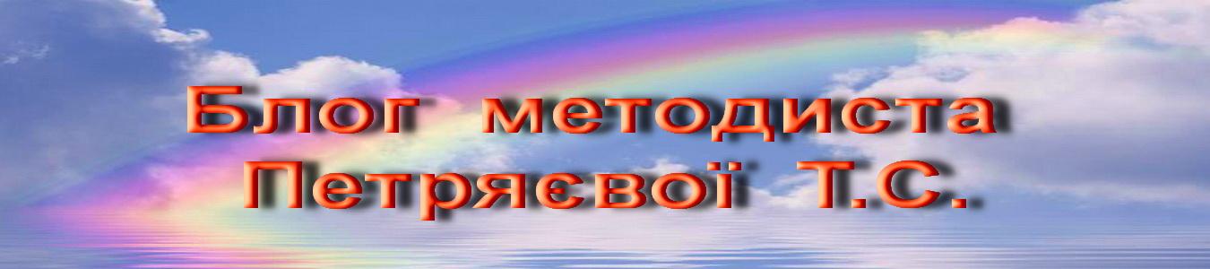 Блог методиста Петряєвої Т.С.