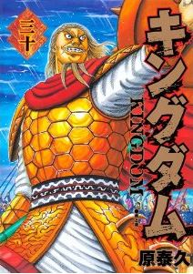 KINGDOM Volume 30