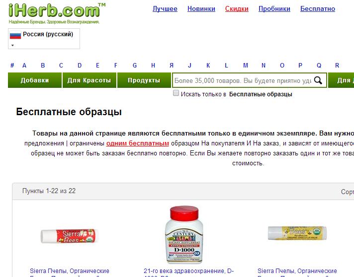 интернет магазин iHerb.com