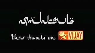 Vishwaroopam – This Diwali on Star Vijay