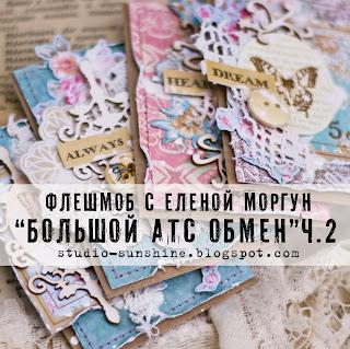 """""""Большой АТС обмен""""ч.2"""
