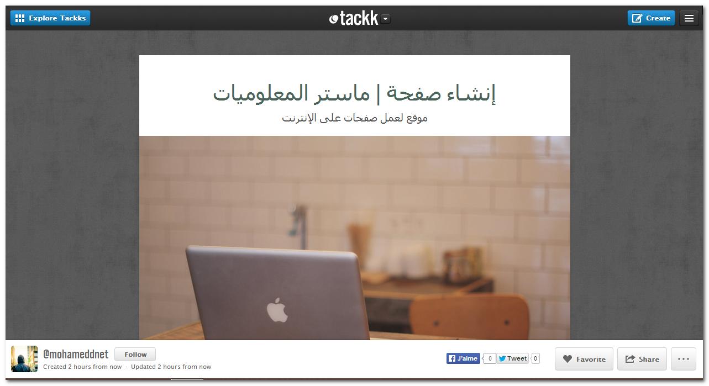 إنشاء صفحة على موقع tackk , tackk.com