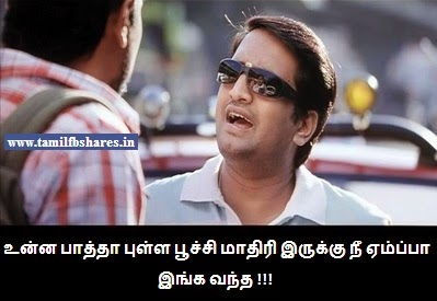 my reaction in tamil santhanam appavi reaction picture