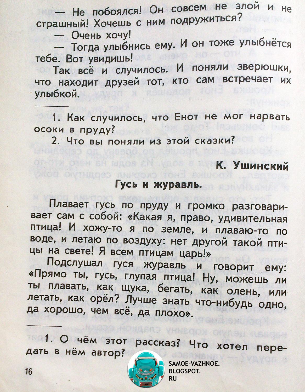 Ушинский Гусь и журавль