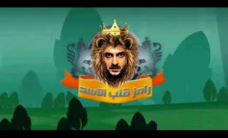 برنامج رامز قلب الأسد - الحلقة الاولي - مها احمد