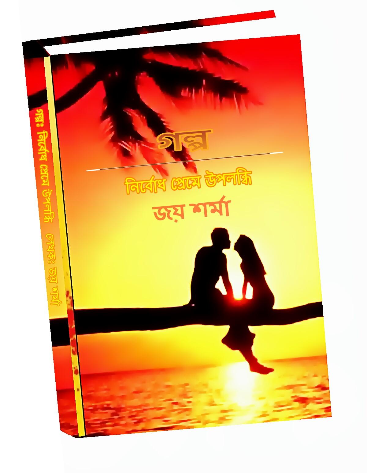 """গল্পঃ নির্বোধ প্রেমে উপলব্ধি """"জয় শর্মা"""""""