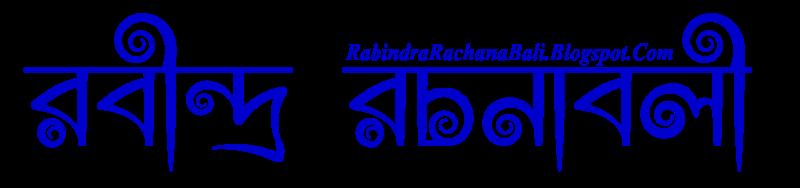 Rabindra RachanaBali