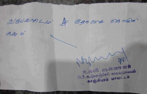 dhosai vanga police letter அதிசய கடிதம்