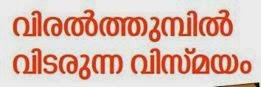 viral thumbil vidaruna vismayam Malayalam facebook Comment image