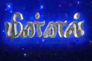 Minnel Shakthi Tv 25th April 2015