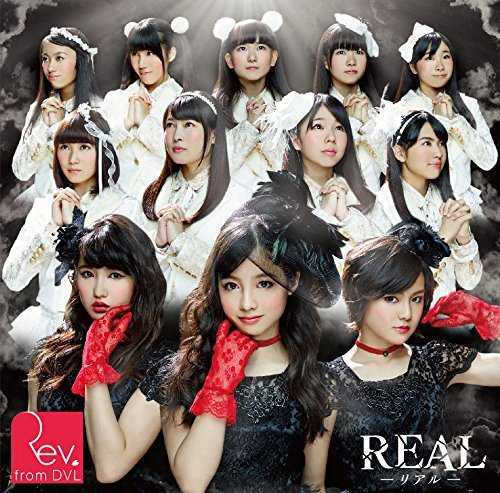 [MUSIC] Rev.from DVL – REAL-リアル-/恋色パッション/Rev.from DVL – REAL / Koiiro Passion (2014.12.03/MP3/RAR)