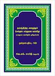நரகத்திற்க்கு அழைத்துச் செல்லும் ஸுப்ஹான மவ்லிது நூல் 03ஆம் பதிப்பு