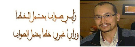 صفحة عبد السلام أجرير الغماري على الفيسبوك