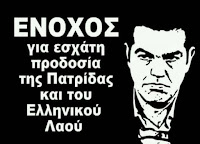 Για να μην ξεχνάμε την Μακεδονία