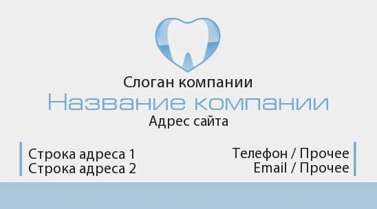 http://www.poleznosti-vsyakie.ru/2014/05/vizitka-zub-v-narisovannom-serdce.html