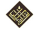 Al Eman TV Yemen قناة الإيمان الفضائية الإسلامية بث مباشر اونلاي
