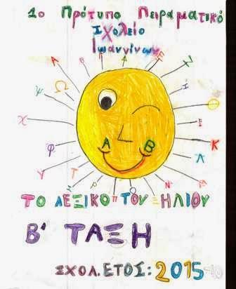 Το Λεξικό του Ήλιου