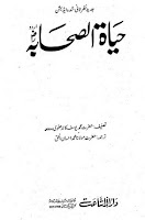 Hayat Us Sahaba R.A In Urdu Part 1 ~ Latest PDF Books