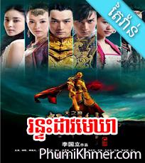Chinese club movie