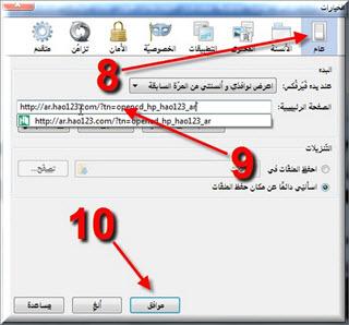 كيفية إلغاء hao123 من صفحتك الرئيسية على متصفحات جوجل كروم وفاير فوكس و انترنت اكسبلورر