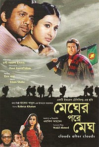 MEGHER PORE MEGH, BANGLA MOVIE, BANGLA MOVIES, BANGLADESHI MOVIE, BANGLADESHI MOVIES, BANGLADESHI FILM, BANGLA FILM.