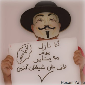انا نازل يوم 25 يناير ضد حكم الإخوان ومرشدهم