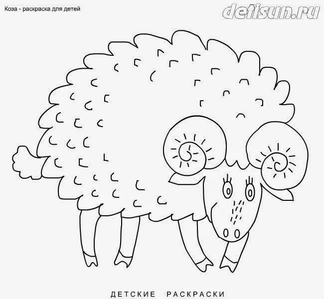 Коза - раскраска детская.