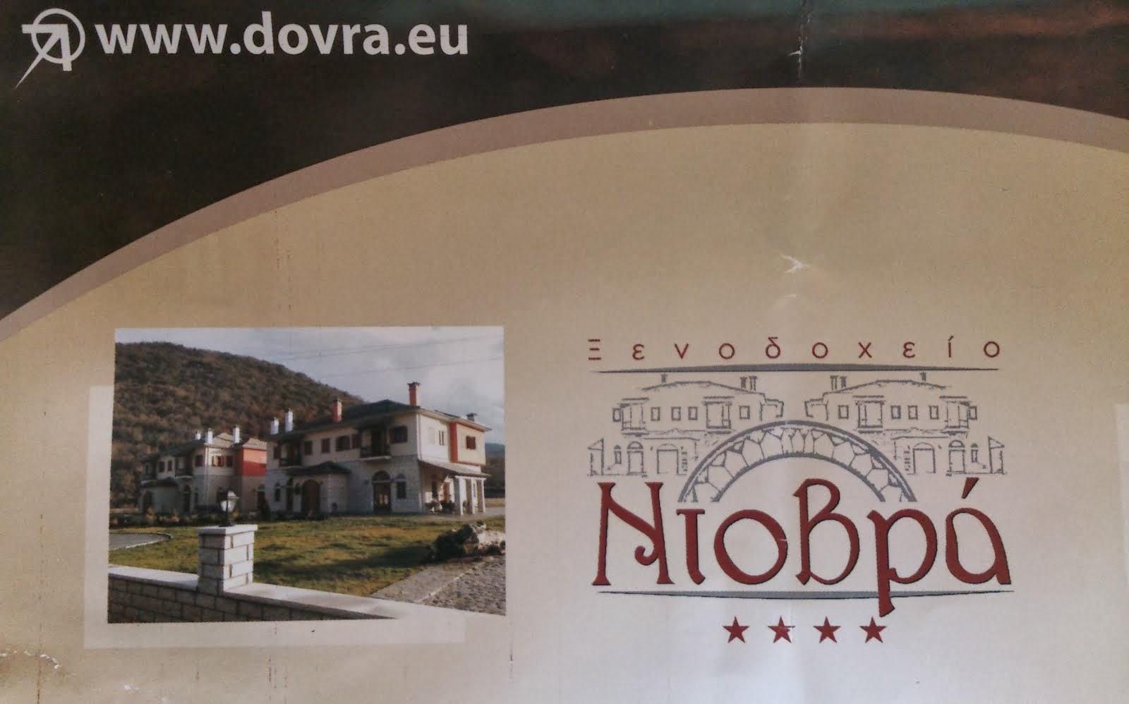 Ξενοδοχείο Ντοβρά