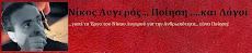 «Νίκος Λυγερός... Ποίηση ...και Λόγοι» δείτε και το άλλο μας ιστολόγιο