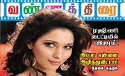 Vannathirai 17-12-2012 week tamil magazine | Vannathirai ebook free download PDF this week | latest Vannathirai 17th December 2012