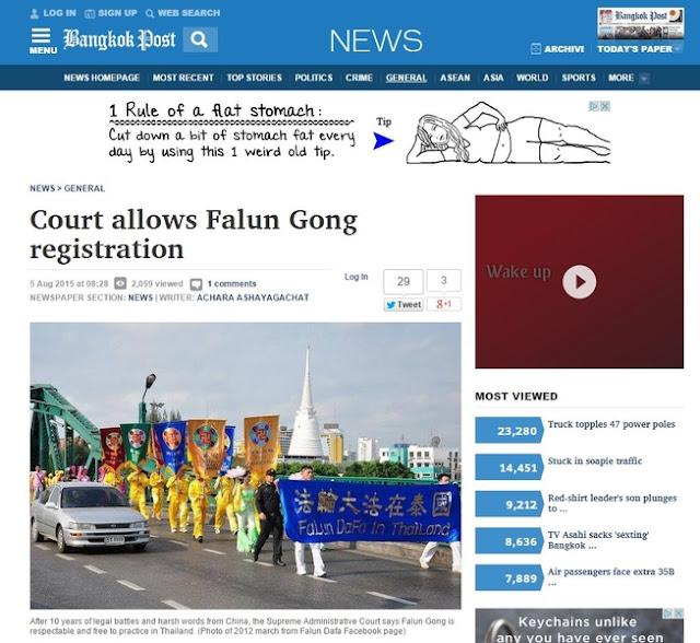 """8月4日,泰国最高法院裁定,法轮功学员申请注册""""法轮大法学会""""受法律及《宪法》保障。当地历史最久的著名英文日报《曼谷邮报》(BangkokPost)对此进行了报导。(网页截图)"""