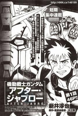 gundam after jabro manga miniserie anuncio