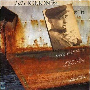 S/S Ιόνιον 1934