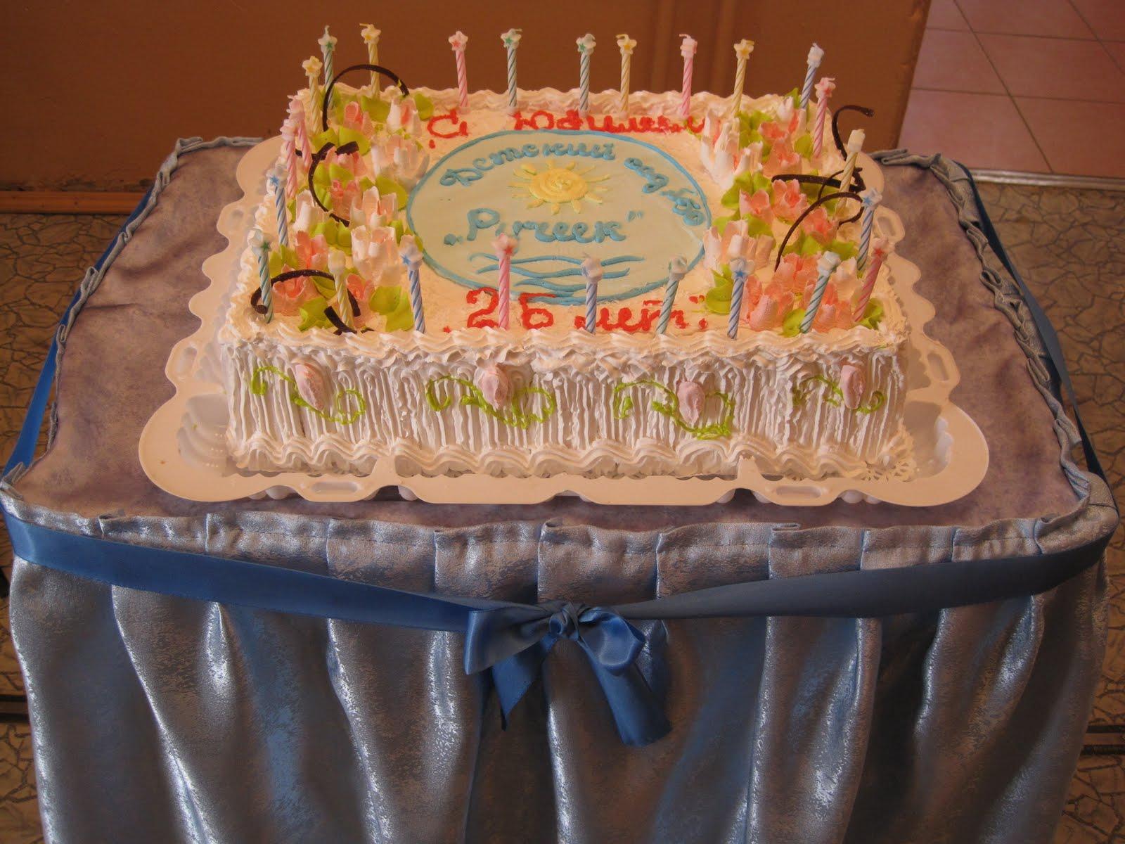 Курсовая работа Иваничкиной Т А  Именно с таким настроением и встречал детский сад Ручеёк свой юбилей и принимал поздравления Ну и какой же праздник без вкусного красивого торта со