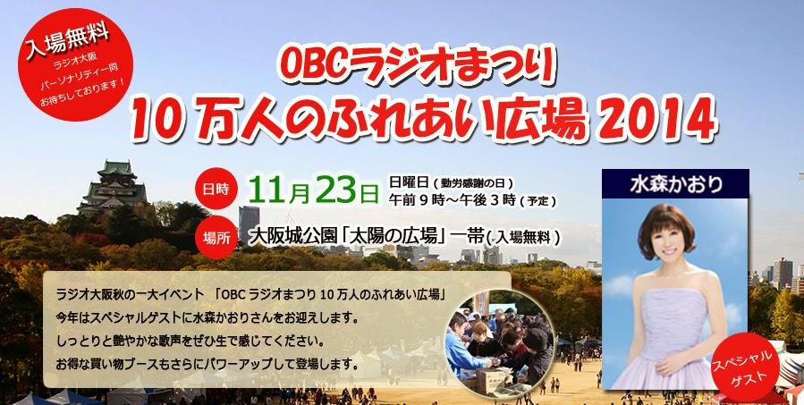http://www.obc1314.co.jp/event/fureai2014/