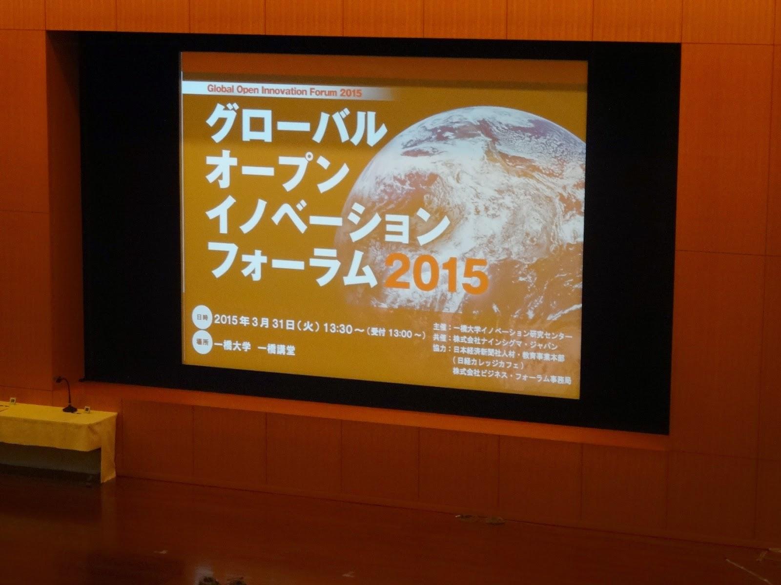 【開催報告】グローバル・オープ ン・イノベーション・フォーラム2015
