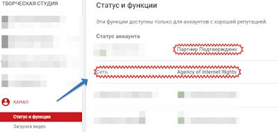 Статус партнёра Youtube